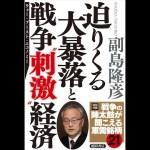 【紹介】迫りくる大暴落と戦争 刺激 経済 (副島隆彦)