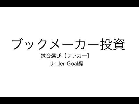 ブックメーカー投資ノウハウ公開【サッカー】具体的な賭け方と実践編