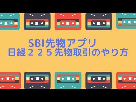 SBI先物アプリ 日経225先物取引のやり方