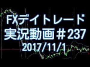 ブレイク後反転の細かいトレンドを狙う FXデイトレード 実況#237 2017/11/1
