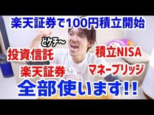 楽天証券で100円積立NISAを開始しました…とりあえず1件で月約60ポイント溜まります