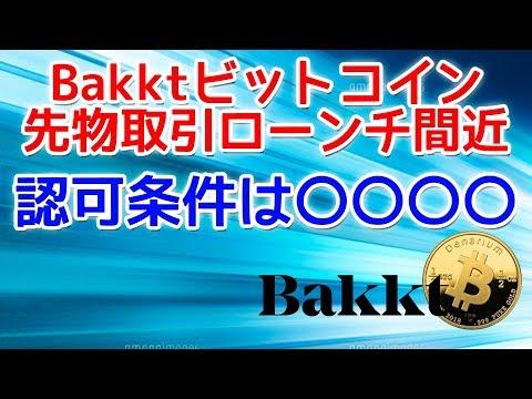【仮想通貨】ビットコイン 先物取引ローンチ間近! Bakkt BTC
