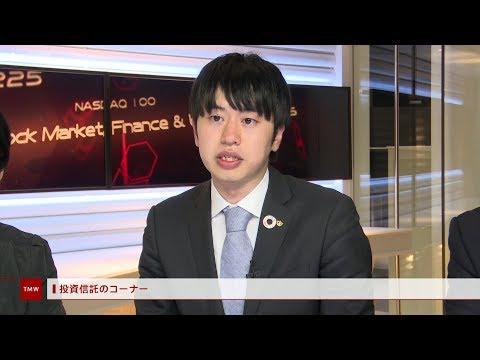投資信託のコーナー 7月3日 大和証券投資信託委託 土本直樹さん