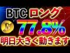 【仮想通貨】ロング急上昇してるがどうなる?9月1日は大きく動く可能性高いです。 ビットコイン