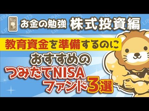 第53回 教育資金を準備するのにおすすめのつみたてNISAファンド3選【株式投資編】