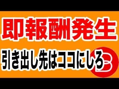 【暗号通貨】YouBank サポート CIF 日本 japan support 投資 ウォレット型 配当アプリ クロスエクスチェンジ