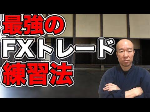 【FX】最強のFXトレード練習方法