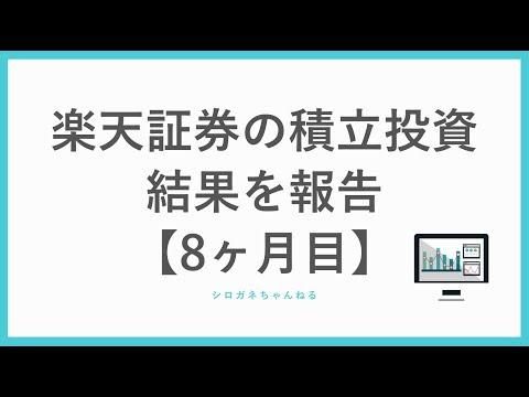 楽天証券で毎月15万円投資している銘柄と結果を報告します【8ヶ月目】