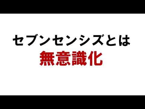 【日経225先物取引】トレーダーはセブンセンシズを意識せよ!