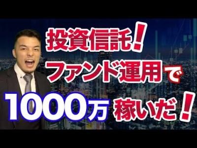 投資信託は儲かるのか?ファンド運用で1000万利益を出した話をします。【資産運用】