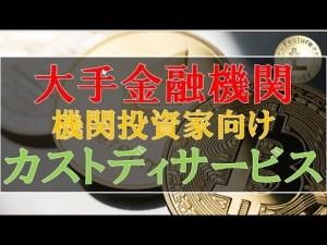 仮想通貨FXNews:大手金融機関の機関投資家向けカストディサービスとは?
