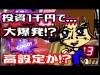 【ジャグラー】【神回】投資1千円で大爆発!?これ高設定なのか!? れおまる#72