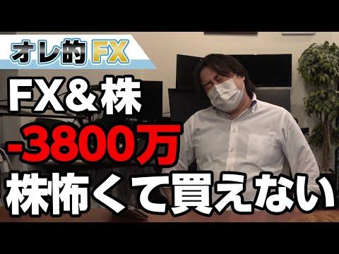 FX、-3800万円!株が凄い上がりそうだけど怖くて買えない、トランプが暴れそう!!