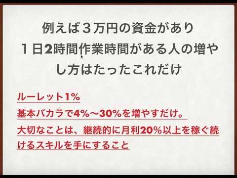 バカラ投資入会者資金運用ステップ【オンラインカジノ】