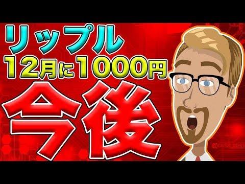 【仮想通貨】リップル(XRP)2019年年末1000円に到達する可能性