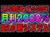 3億円投資家のシステム!!驚くべき月利2000%超え!?【対談パート2】
