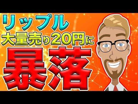 【仮想通貨】リップル(XRP)10月に20円まで暴落する可能性