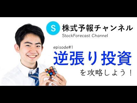 株式予報チャンネル【#0001】逆張り投資を攻略しよう!