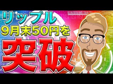 【仮想通貨】リップル(XRP)9月30日までに50円を突破する可能性