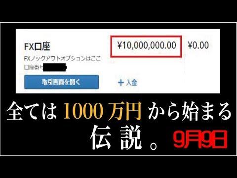 【FX投資部24時間ライブ】月曜日万歳!やっと取引できるぞ!【破産か!?1億か!】9月23日
