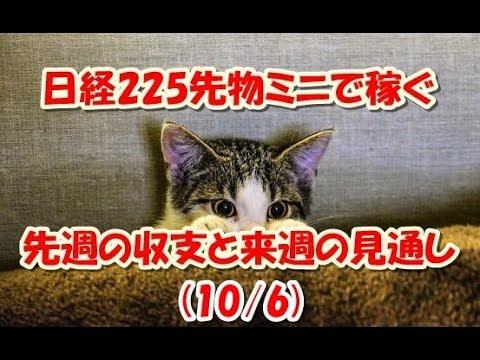 日経225先物ミニで稼ぐ~先週の収支~来週の見通し(10/6)