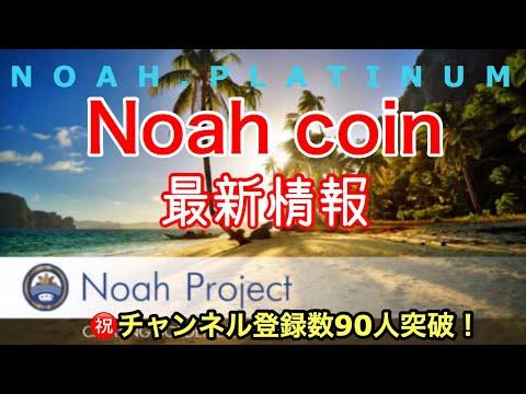ノアコインの最新情報や価格チャートとニュースの関連性を調査!取引所の状況等解説