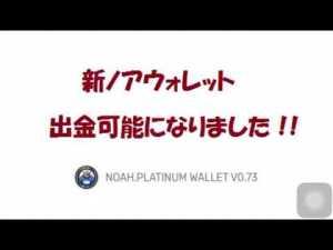 NOAH COIN(ノアコイン) 新ノアウォレット 出金可能になりました!!