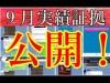 9月実績証拠~公開~【オンラインカジノ】