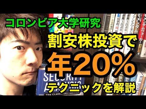 【株】割安株投資で年20%のテクニックを解説(byコロンビア大学研究)