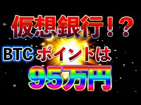 【仮想通貨】中国でブロックチェーン仮想銀行??? ビットコイン