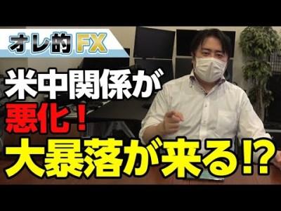 株価全面安!アメリカ、香港人権法案を可決で米中関係が悪化!!大暴落が来る!?