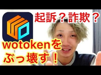 【wotoken】wotokenをぶっ壊す‼︎ 詐欺?起訴?お金返せ⁇ 仮想通貨 ビットコイン 投資