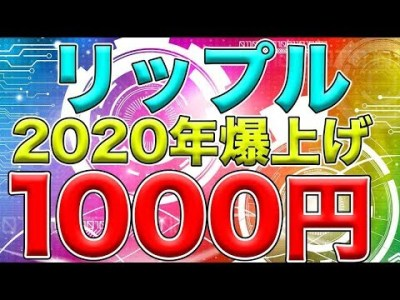 【仮想通貨】リップル(XRP)2020年に1000円を突破する可能性