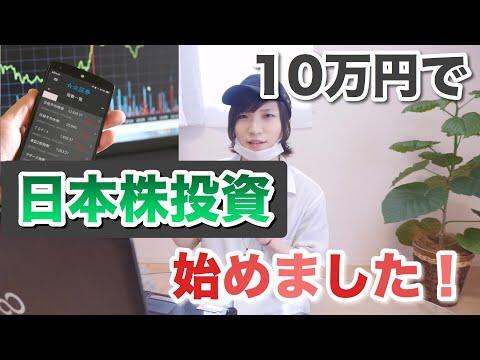 元手10万円で日本株投資始めました!【スイングトレード】【アノマリー分析】