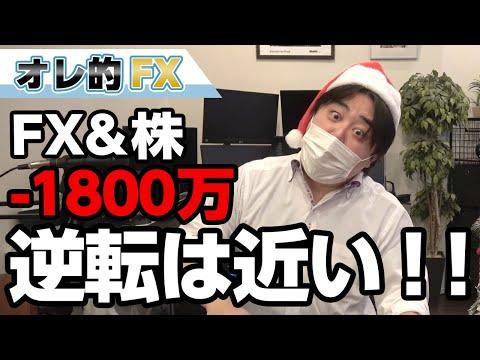FX-1800万円!米中貿易合意!逆転は近い!!!