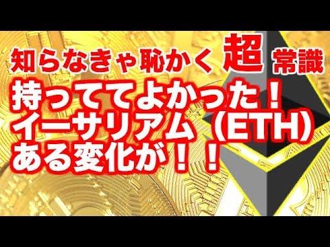 【仮想通貨】イーサリアムETHにある変化が!