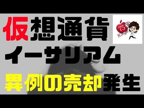 【仮想通貨】イーサリアムが危ない!?