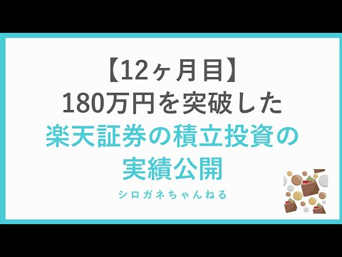 【12ヶ月目】楽天証券で毎月15万円積立投資をしている実績を公開します。