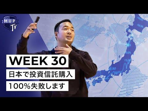 一部公開【MUP Week30】【投資信託のブラックな真実を香港 プロ投資家が暴露】