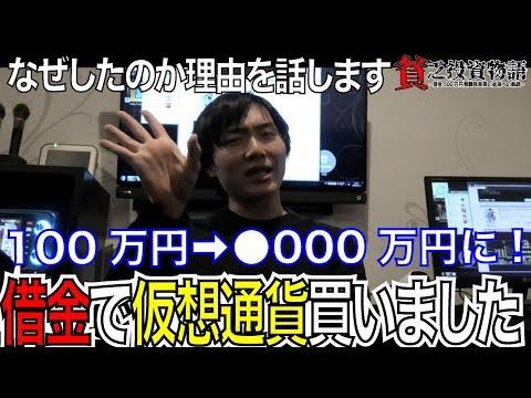 借金100万円を仮想通貨に投資した理由と結果