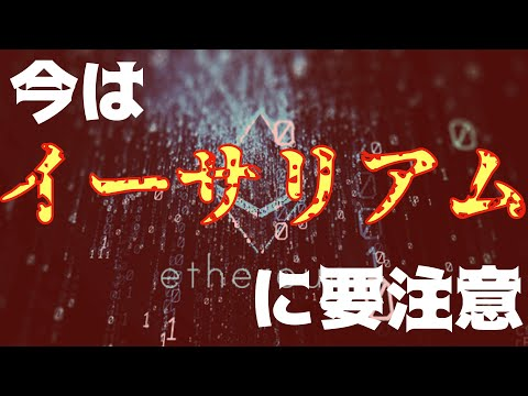 【仮想通貨】今はイーサリアム ETHに要注意!!!【Cryptocurrency】