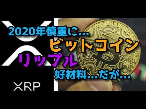 ビットコイン リップルXRP イーサリアム 2020年爆あげるのか?停滞するのか?秘密のアッチャン