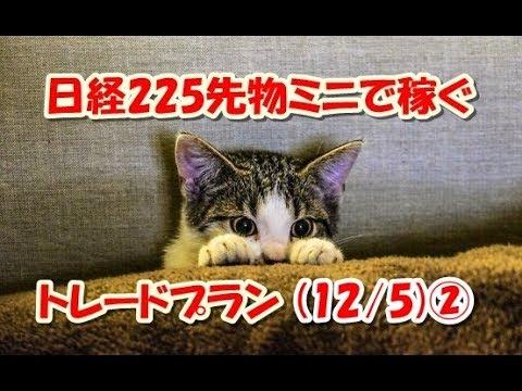日経225先物ミニで稼ぐ~トレードプラン(12/5)②