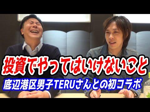 底辺港区男子TERUさんとのコラボ動画【投資初心者が注意すべき2つのこと】