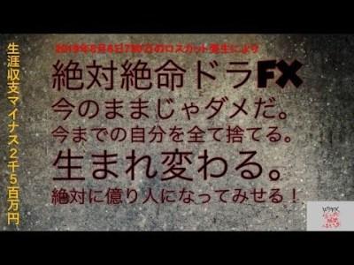 【ドラFX 生配信】ライブ放送で億目指す 1月6日~