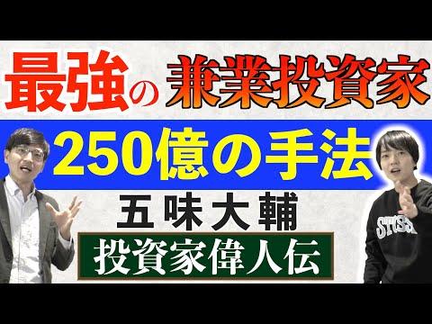 【働きながら資産250億】日本最強の兼業投資家の投資手法に迫る!【投資家偉人伝】五味大輔氏