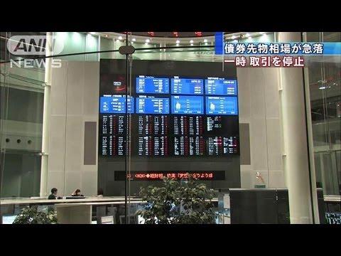 """国債先物で""""大幅下落"""" 東証で一時取引停止に・・・(13/04/05)"""