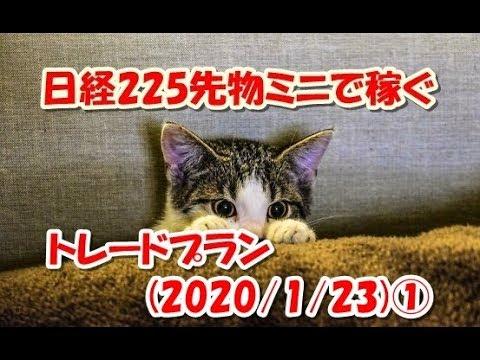 日経225先物ミニで稼ぐ~トレードプラン(2020/1/23)①
