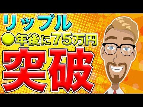 【仮想通貨】リップル(XRP)◯年後、75万円を突破