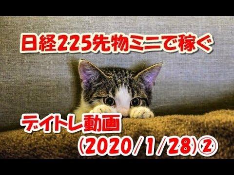 日経225先物ミニで稼ぐ~デイトレ動画(2020/1/28)②